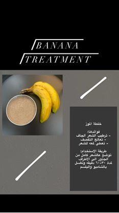 Picture of BANANA MASK خلطة الموز